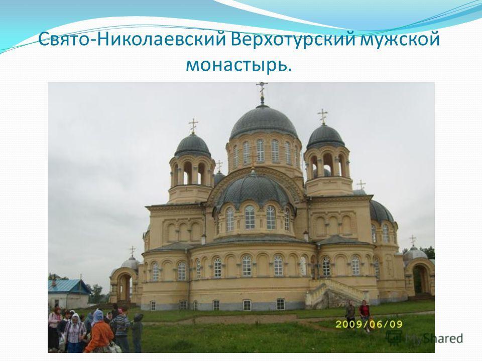 Свято-Николаевский Верхотурский мужской монастырь.