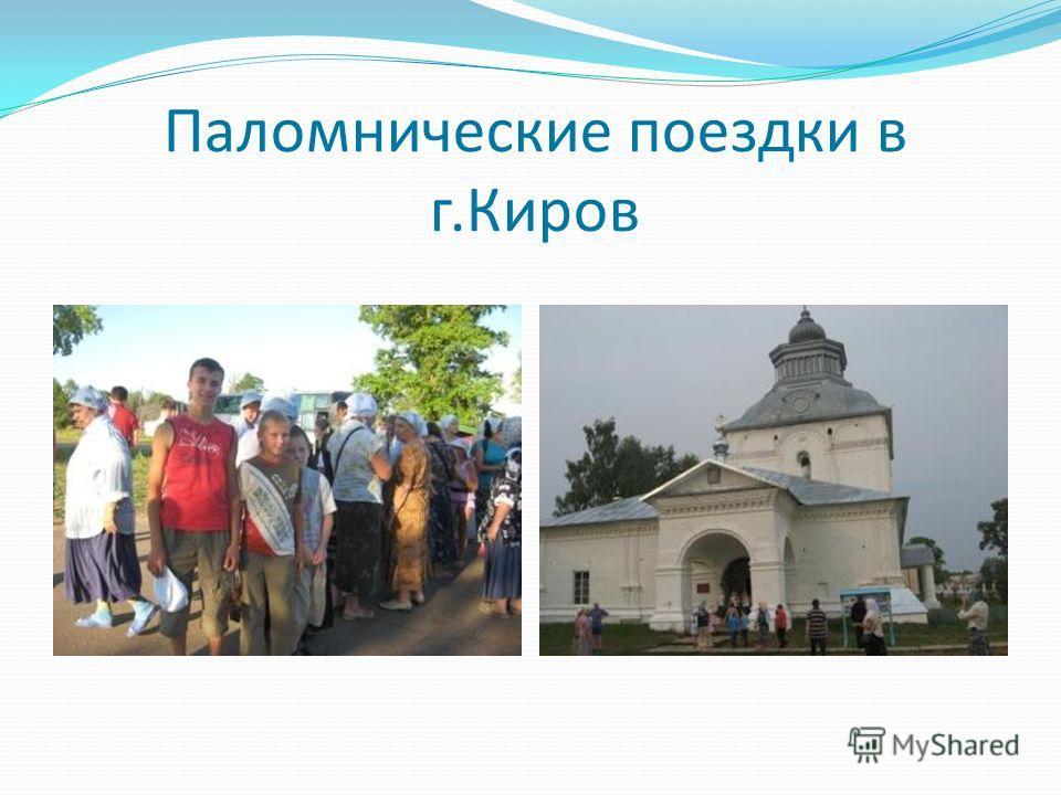 Паломнические поездки в г.Киров