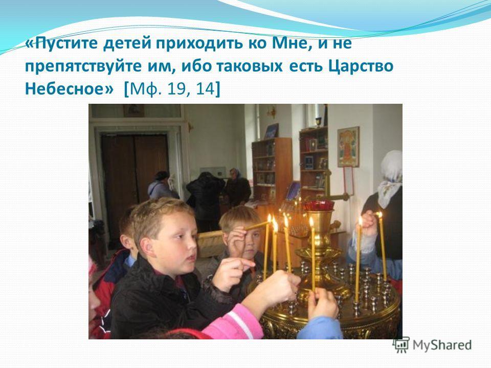 «Пустите детей приходить ко Мне, и не препятствуйте им, ибо таковых есть Царство Небесное» [Мф. 19, 14]