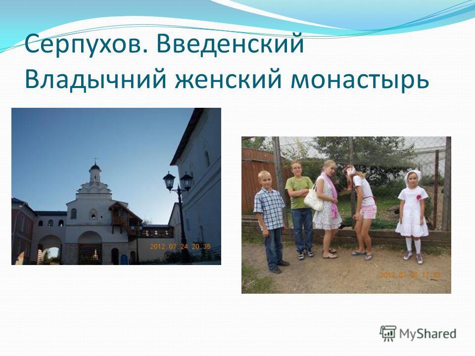Серпухов. Введенский Владычний женский монастырь