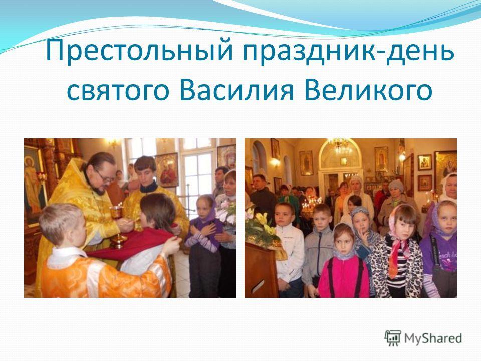 Престольный праздник-день святого Василия Великого