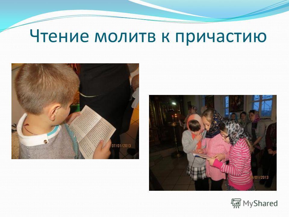 Чтение молитв к причастию