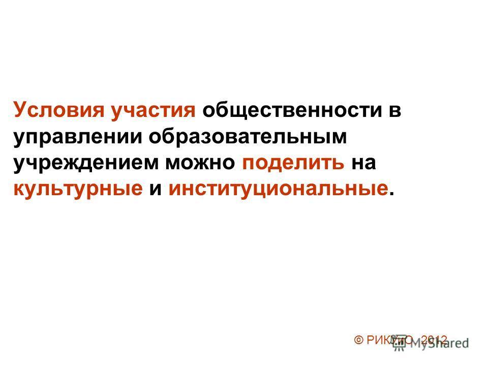 Условия участия общественности в управлении образовательным учреждением можно поделить на культурные и институциональные. © РИКУиО, 2012