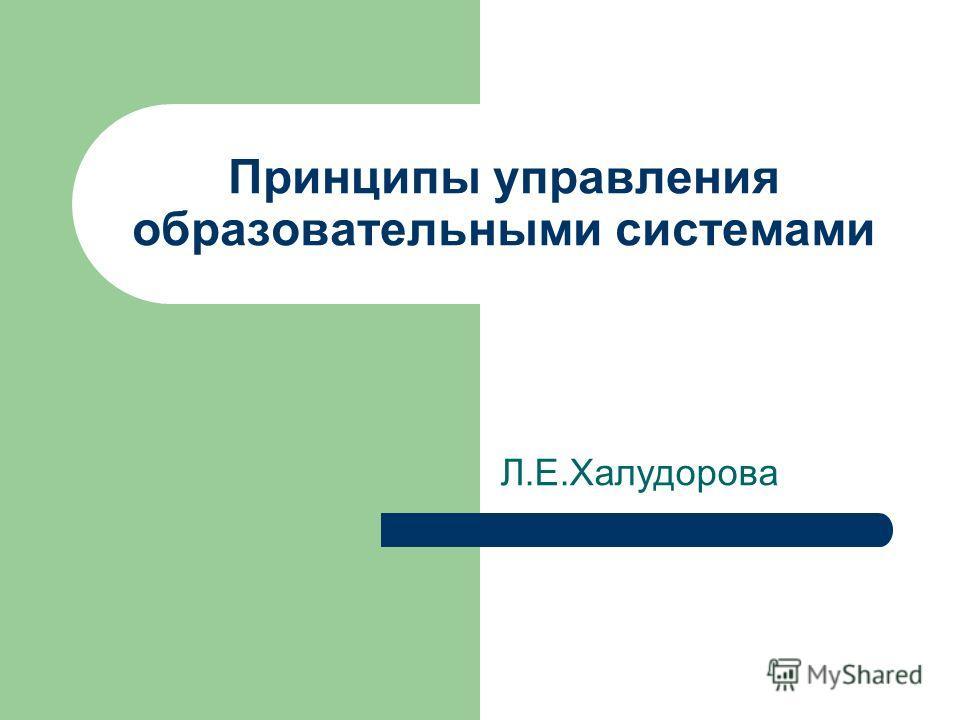 Принципы управления образовательными системами Л.Е.Халудорова