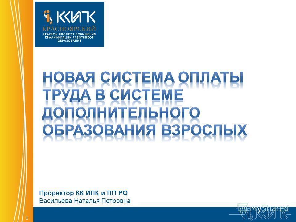 1 Проректор КК ИПК и ПП РО Васильева Наталья Петровна