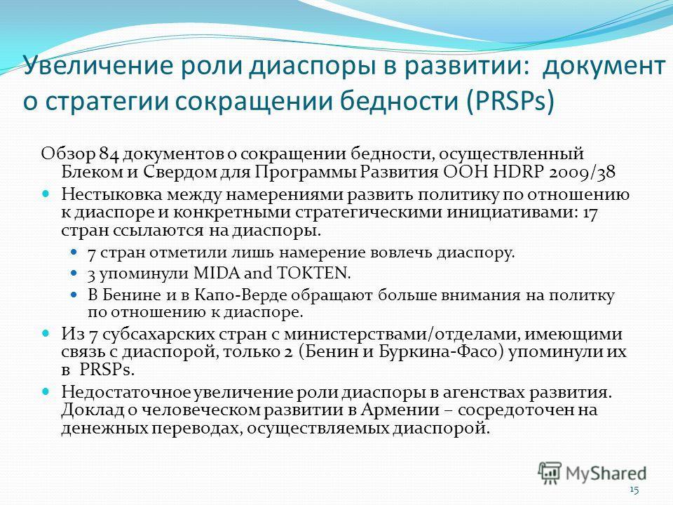 Увеличение роли диаспоры в развитии: документ о стратегии сокращении бедности (PRSPs) Обзор 84 документов о сокращении бедности, осуществленный Блеком и Свердом для Программы Развития ООН HDRP 2009/38 Нестыковка между намерениями развить политику по