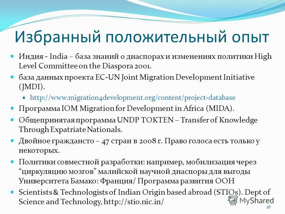 Избранный положительный опыт Индия - India – база знаний о диаспорах и изменениях политики High Level Committee on the Diaspora 2001. база данных проекта EC-UN Joint Migration Development Initiative (JMDI). http://www.migration4development.org/conten