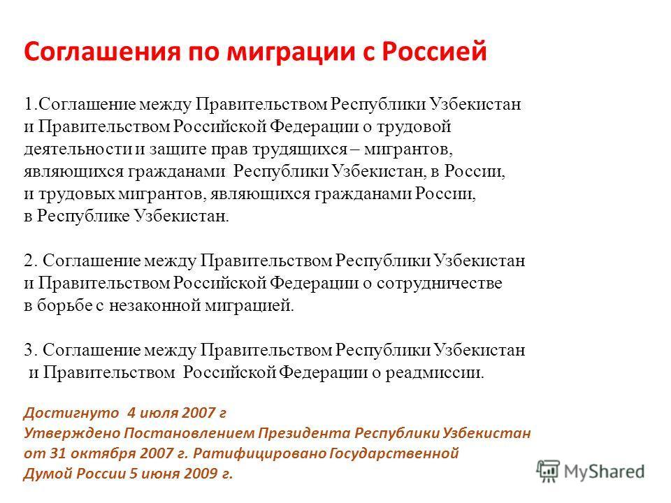 Соглашения по миграции с Россией 1.Соглашение между Правительством Республики Узбекистан и Правительством Российской Федерации о трудовой деятельности и защите прав трудящихся – мигрантов, являющихся гражданами Республики Узбекистан, в России, и труд