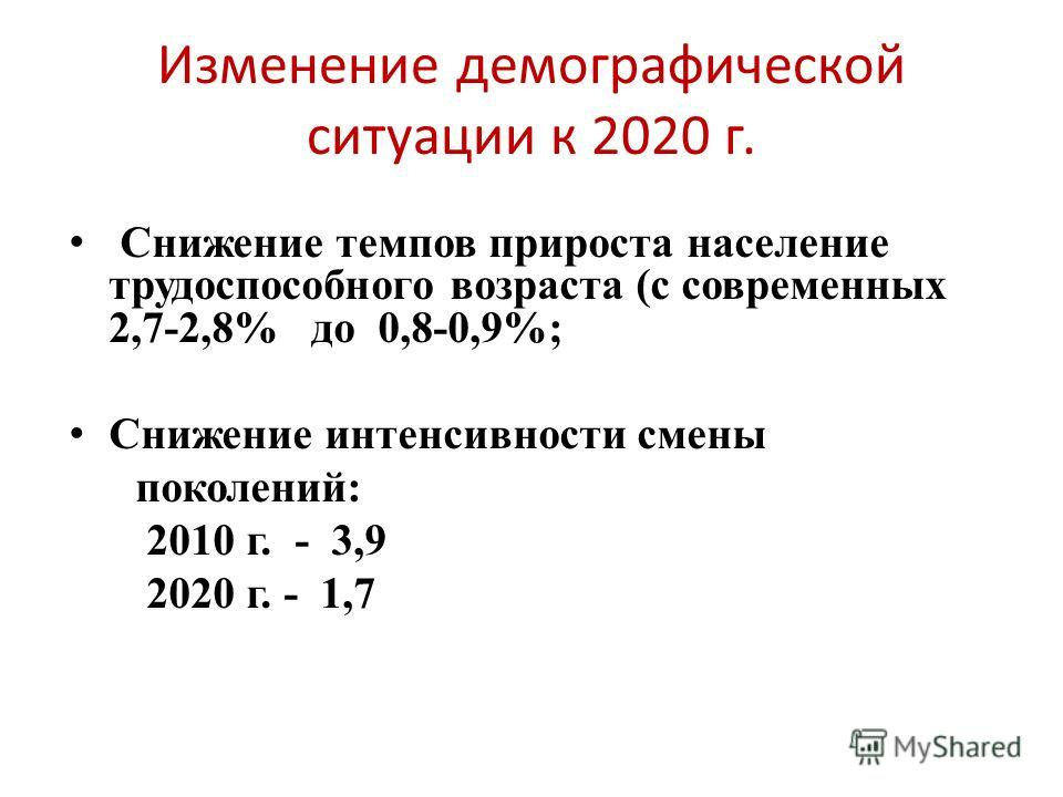 Изменение демографической ситуации к 2020 г. Снижение темпов прироста население трудоспособного возраста (с современных 2,7-2,8% до 0,8-0,9%; Снижение интенсивности смены поколений: 2010 г. - 3,9 2020 г. - 1,7