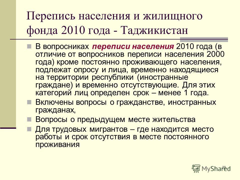 20 Перепись населения и жилищного фонда 2010 года - Таджикистан В вопросниках переписи населения 2010 года (в отличие от вопросников переписи населения 2000 года) кроме постоянно проживающего населения, подлежат опросу и лица, временно находящиеся на