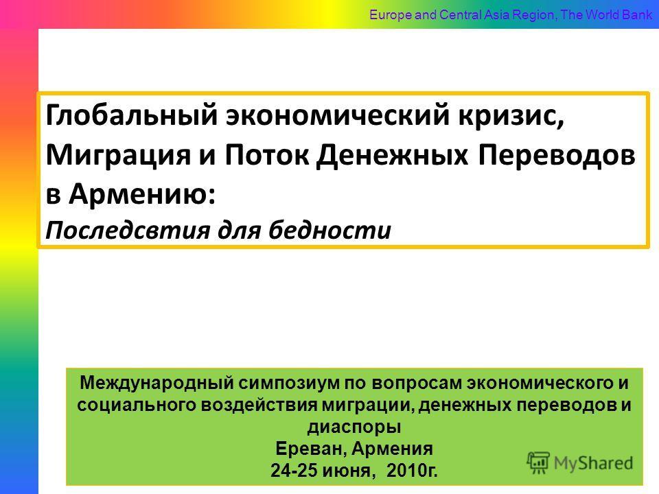 Europe and Central Asia Region, The World Bank Глобальный экономический кризис, Миграция и Поток Денежных Переводов в Армению: Последсвтия для бедности Международный симпозиум по вопросам экономического и социального воздействия миграции, денежных пе