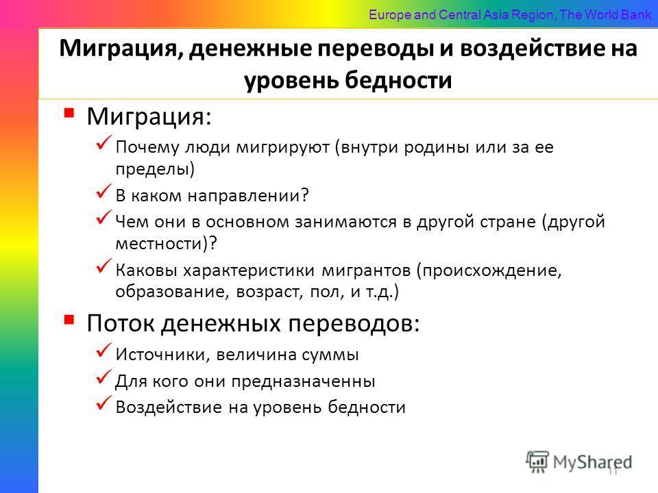 Europe and Central Asia Region, The World Bank Миграция, денежные переводы и воздействие на уровень бедности Миграция: Почему люди мигрируют (внутри родины или за ее пределы) В каком направлении? Чем они в основном занимаются в другой стране (другой