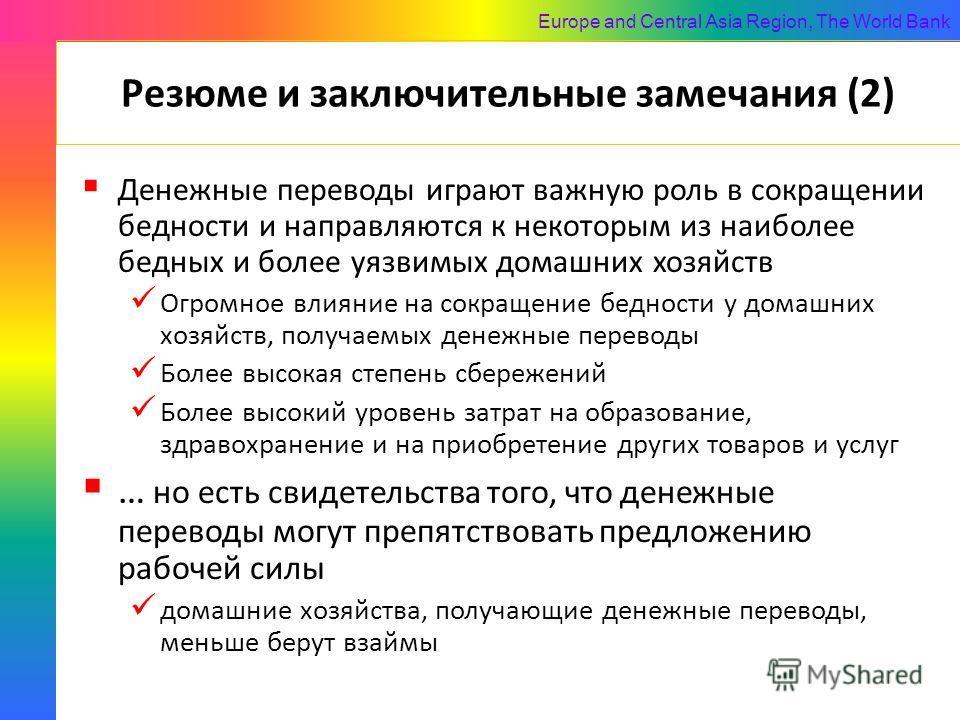 Europe and Central Asia Region, The World Bank Резюме и заключительные замечания (2) Денежные переводы играют важную роль в сокращении бедности и направляются к некоторым из наиболее бедных и более уязвимых домашних хозяйств Огромное влияние на сокра