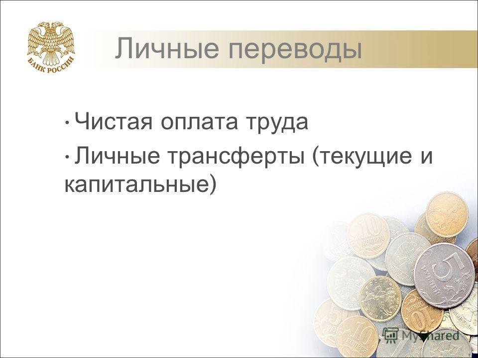 Личные переводы Чистая оплата труда Личные трансферты ( текущие и капитальные )