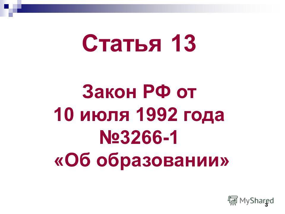 3 Статья 13 Закон РФ от 10 июля 1992 года 3266-1 «Об образовании»