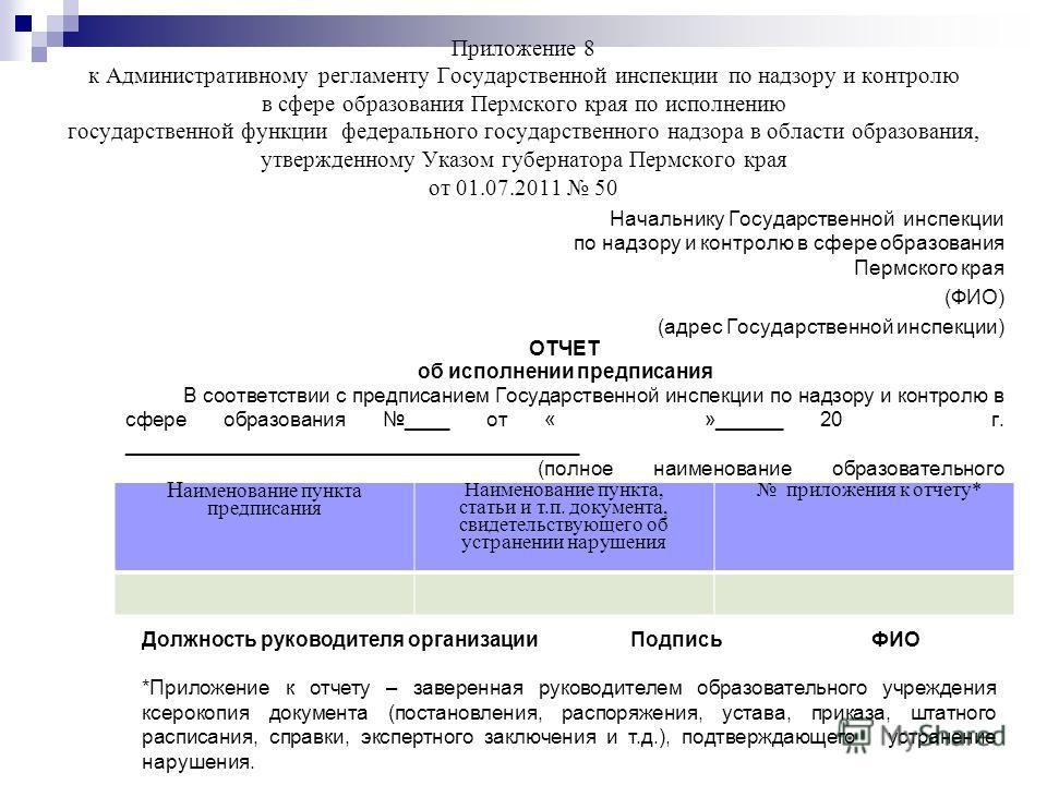 Приложение 8 к Административному регламенту Государственной инспекции по надзору и контролю в сфере образования Пермского края по исполнению государственной функции федерального государственного надзора в области образования, утвержденному Указом губ