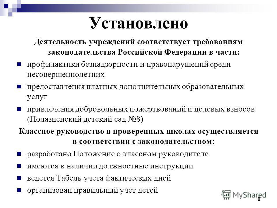 Установлено Деятельность учреждений соответствует требованиям законодательства Российской Федерации в части: профилактики безнадзорности и правонарушений среди несовершеннолетних предоставления платных дополнительных образовательных услуг привлечения