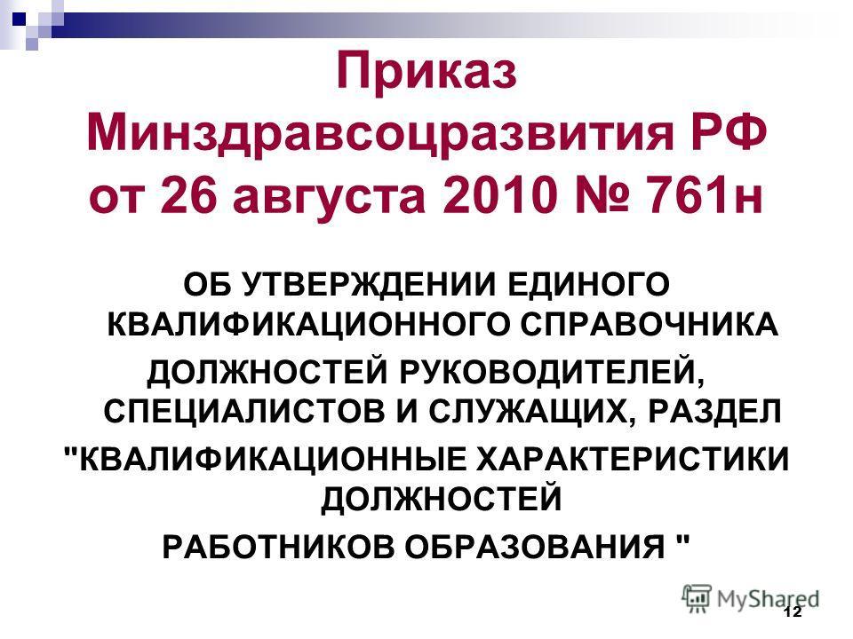 Приказ Минздравсоцразвития РФ от 26 августа 2010 761н ОБ УТВЕРЖДЕНИИ ЕДИНОГО КВАЛИФИКАЦИОННОГО СПРАВОЧНИКА ДОЛЖНОСТЕЙ РУКОВОДИТЕЛЕЙ, СПЕЦИАЛИСТОВ И СЛУЖАЩИХ, РАЗДЕЛ КВАЛИФИКАЦИОННЫЕ ХАРАКТЕРИСТИКИ ДОЛЖНОСТЕЙ РАБОТНИКОВ ОБРАЗОВАНИЯ  12