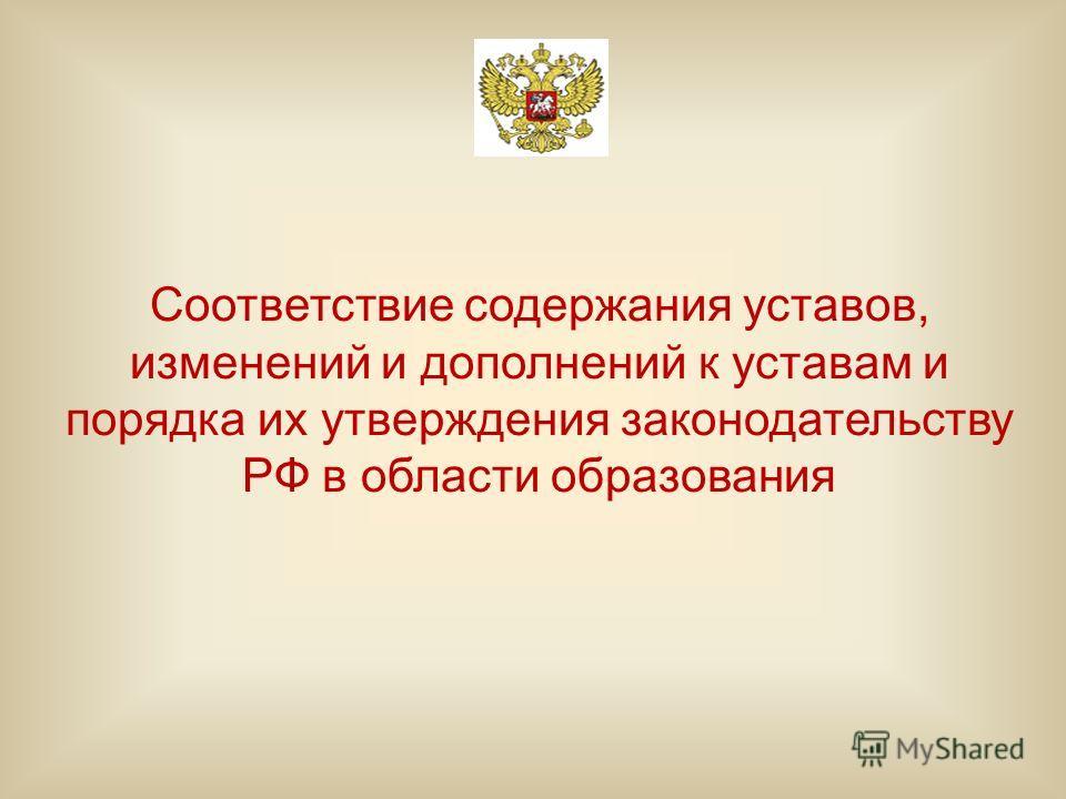 Соответствие содержания уставов, изменений и дополнений к уставам и порядка их утверждения законодательству РФ в области образования
