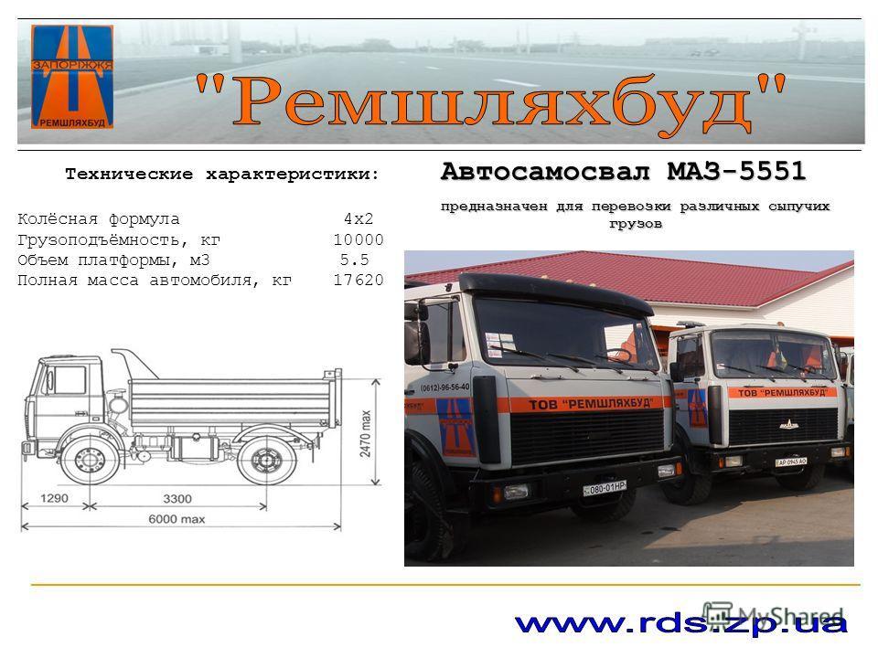 Технические характеристики: Колёсная формула 4x2 Грузоподъёмность, кг 10000 Объем платформы, м3 5.5 Полная масса автомобиля, кг 17620 Автосамосвал МАЗ-5551 предназначен для перевозки различных сыпучих грузов