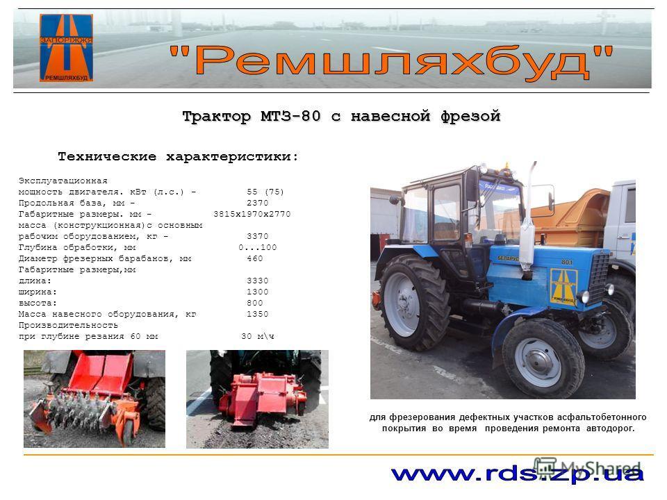 Технические характеристики: Эксплуатационная мощность двигателя. кВт (л.с.) - 55 (75) Продольная база, мм - 2370 Габаритные размеры. мм - 3815х1970х2770 масса (конструкционная)с основным рабочим оборудованием, кг - 3370 Глубина обработки, мм 0...100