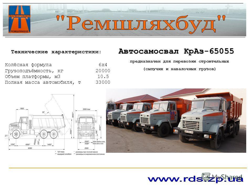 Технические характеристики: Колёсная формула 6x4 Грузоподъёмность, кг 20000 Объем платформы, м3 10.5 Полная масса автомобиля, т 33000 Автосамосвал КрАз-65055 предназначен для перевозки строительных (сыпучих и навалочных грузов)