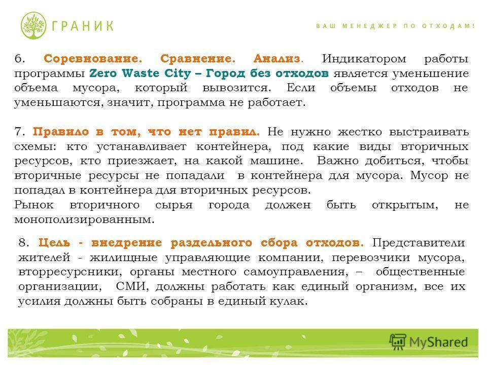 6. Соревнование. Сравнение. Анализ. Индикатором работы программы Zero Waste Сity – Город без отходов является уменьшение объема мусора, который вывозится. Если объемы отходов не уменьшаются, значит, программа не работает. 7. Правило в том, что нет пр