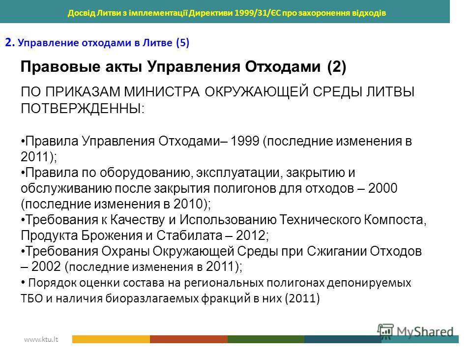 KAUNAS UNIVERSITY OF TECHNOLOGY www.ktu.lt Досвід Литви з імплементації Директиви 1999/31/ЄС про захоронення відходів 2. Управление отходами в Литве (5) Правовые акты Управления Отходами (2) ПО ПРИКАЗАМ МИНИСТРА ОКРУЖАЮЩЕЙ СРЕДЫ ЛИТВЫ ПОТВЕРЖДЕННЫ: П