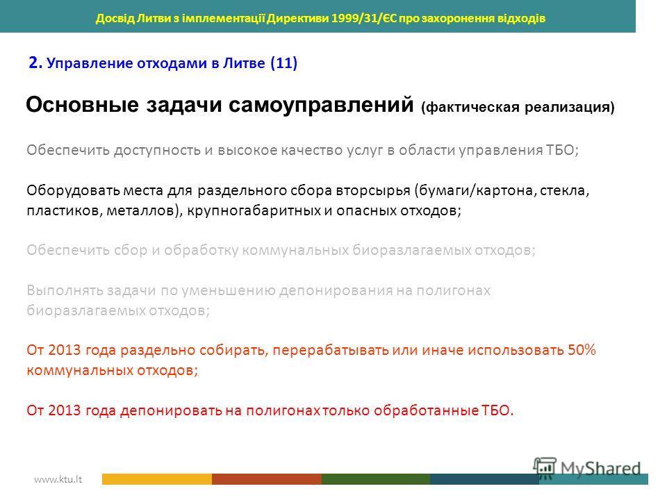 KAUNAS UNIVERSITY OF TECHNOLOGY www.ktu.lt Досвід Литви з імплементації Директиви 1999/31/ЄС про захоронення відходів 2. Управление отходами в Литве (11) Основные задачи самоуправлений (фактическая реализация) Обеспечить доступность и высокое качеств