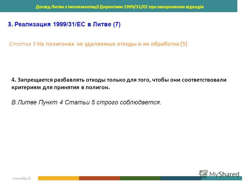 KAUNAS UNIVERSITY OF TECHNOLOGY www.ktu.lt Досвід Литви з імплементації Директиви 1999/31/ЄС про захоронення відходів Статья 5 На полигонах не удаляемые отходы и их обработка (5) 4. Запрещается разбавлять отходы только для того, чтобы они соответство