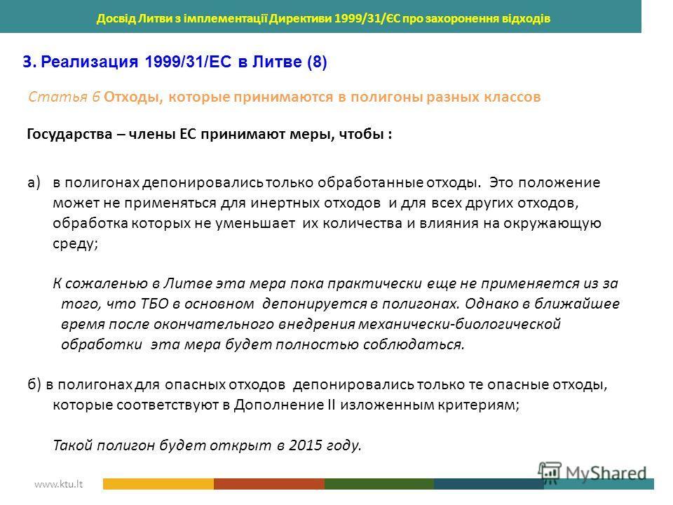 KAUNAS UNIVERSITY OF TECHNOLOGY www.ktu.lt Досвід Литви з імплементації Директиви 1999/31/ЄС про захоронення відходів a)в полигонах депонировались только обработанные отходы. Это положение может не применяться для инертных отходов и для всех других о