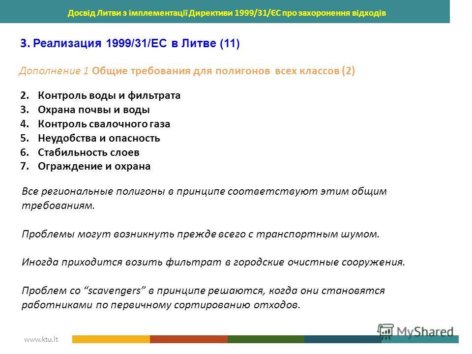 KAUNAS UNIVERSITY OF TECHNOLOGY www.ktu.lt Досвід Литви з імплементації Директиви 1999/31/ЄС про захоронення відходів Все региональные полигоны в принципе соответствуют этим общим требованиям. Проблемы могут возникнуть прежде всего с транспортным шум