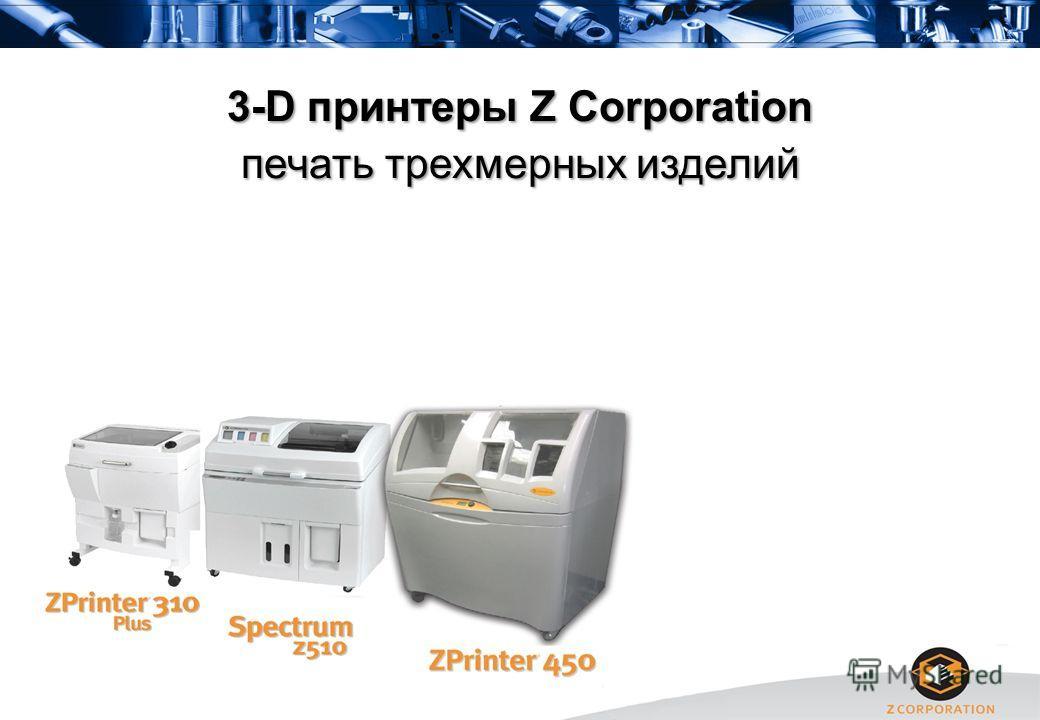 3-D принтеры Z Corporation печать трехмерных изделий