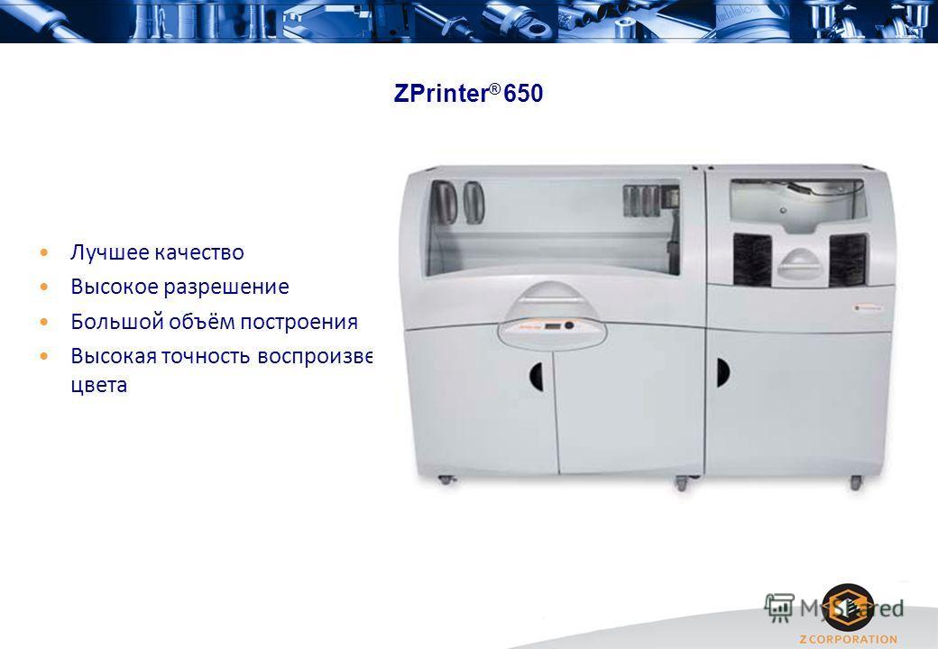 ZPrinter ® 650 Лучшее качество Высокое разрешение Большой объём построения Высокая точность воспроизведения цвета