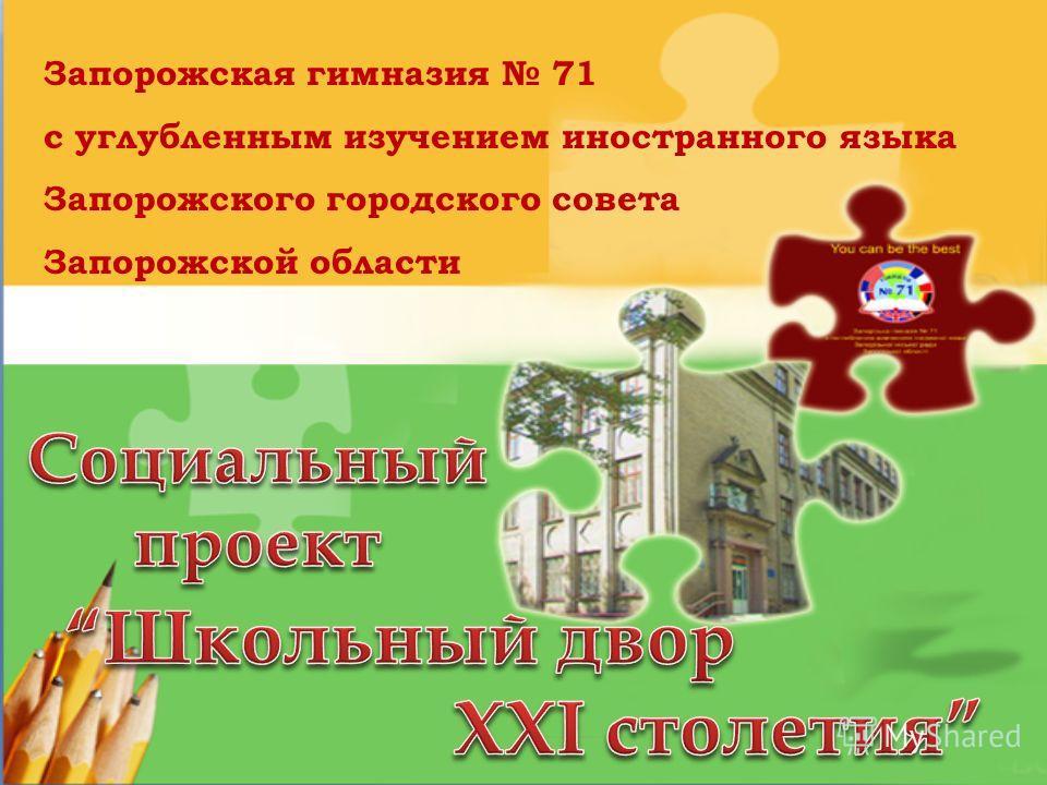 Запорожская гимназия 71 с углубленным изучением иностранного языка Запорожского городского совета Запорожской области