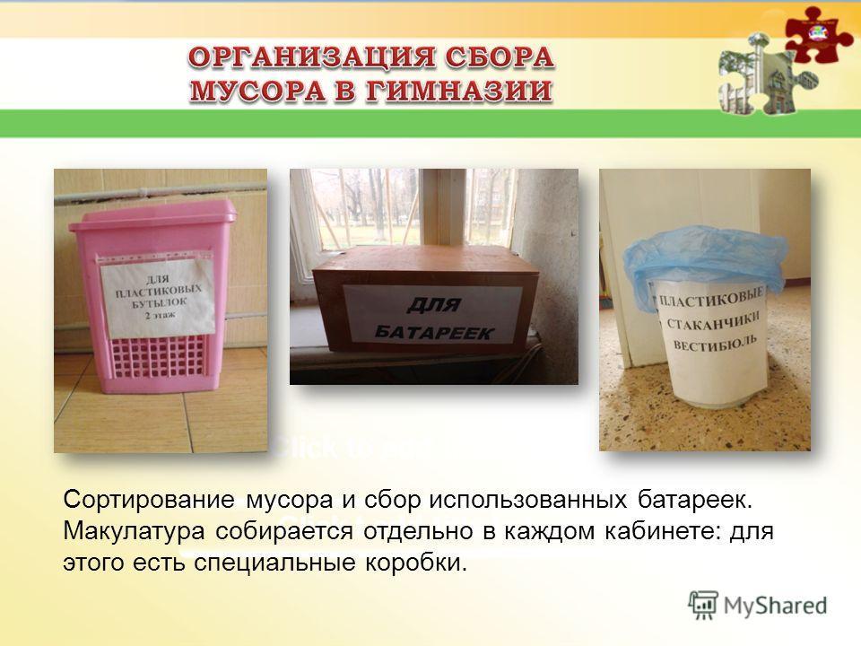 Сортирование мусора и сбор использованных батареек. Макулатура собирается отдельно в каждом кабинете: для этого есть специальные коробки.