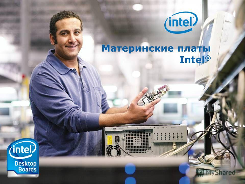 Intel Confidential 11 Материнские платы Intel ®