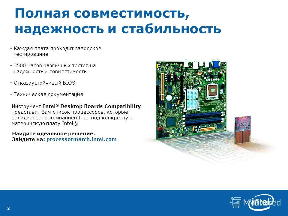 22 Полная совместимость, надежность и стабильность Инструмент Intel ® Desktop Boards Compatibility представит Вам список процессоров, которые валидированы компанией Intel под конкретную материнскую плату Intel® Найдите идеальное решение. Зайдите на: