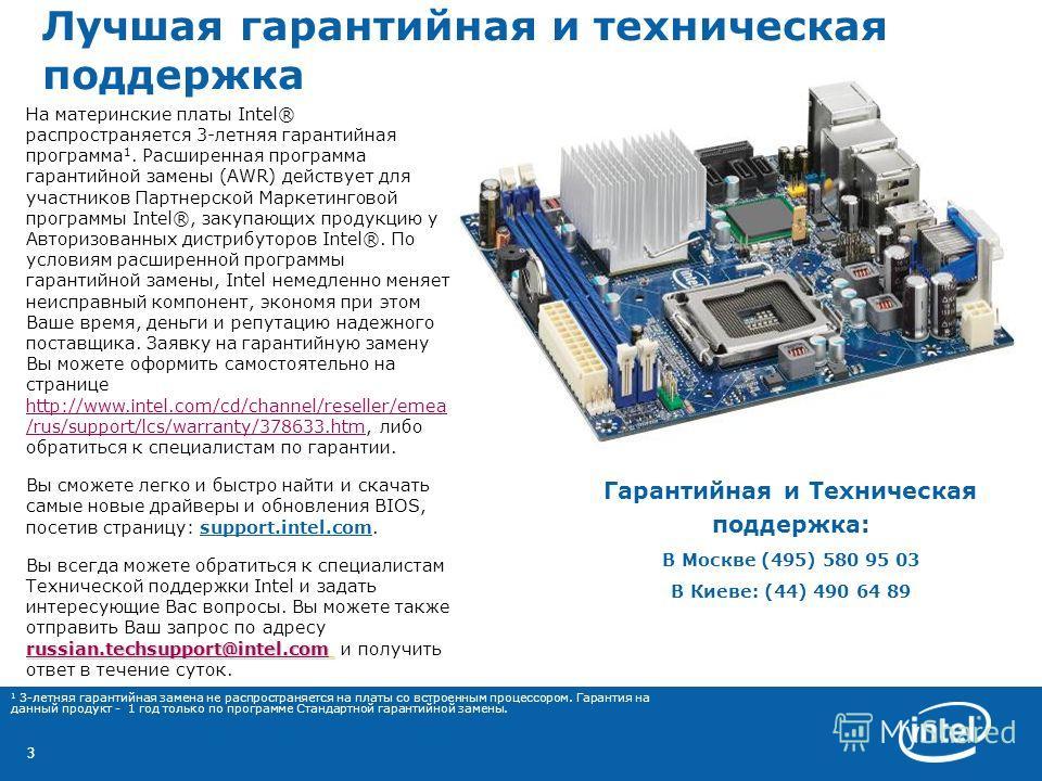 33 Лучшая гарантийная и техническая поддержка На материнские платы Intel® распространяется 3-летняя гарантийная программа 1. Расширенная программа гарантийной замены (AWR) действуeт для участников Партнерской Маркетинговой программы Intel®, закупающи