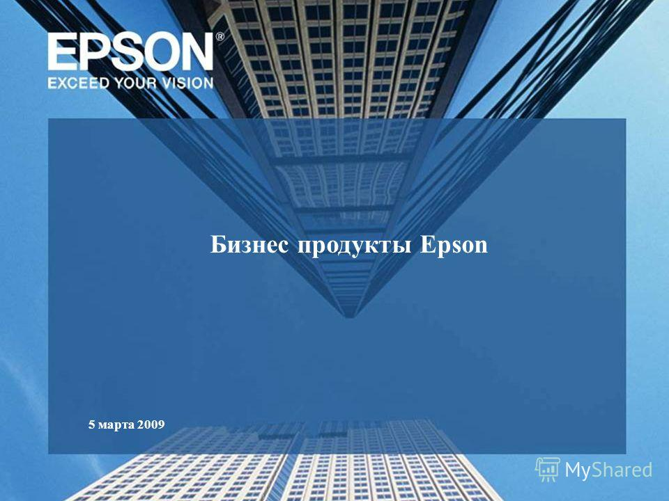 5 марта 2009 Бизнес продукты Epson
