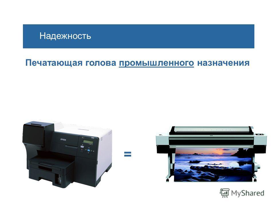 Надежность Печатающая голова промышленного назначения =