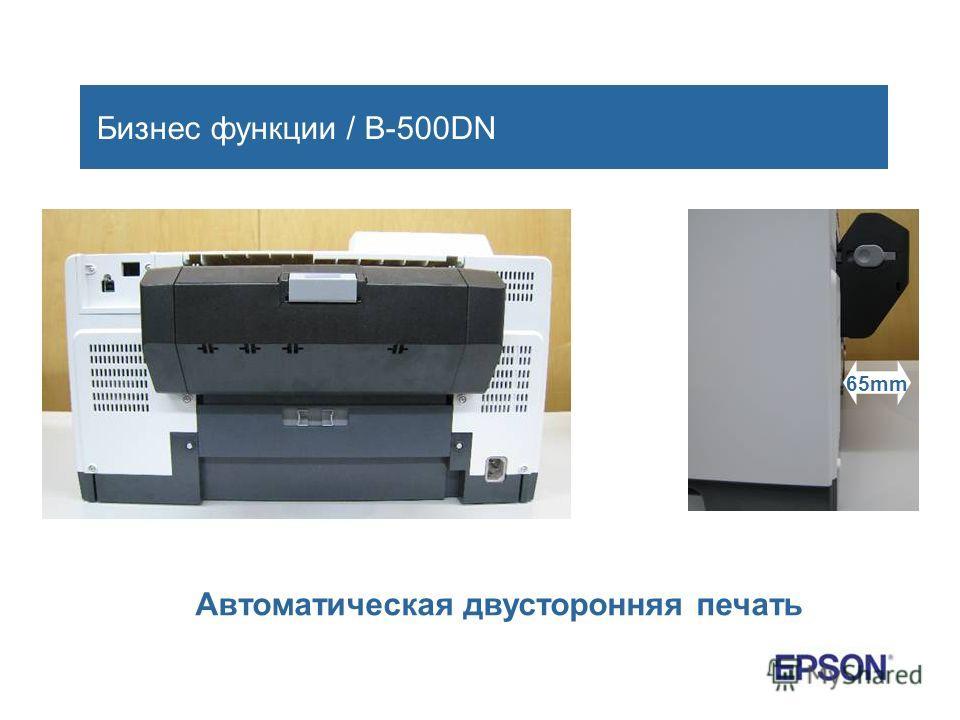 65mm Бизнес функции / B-500DN Автоматическая двусторонняя печать