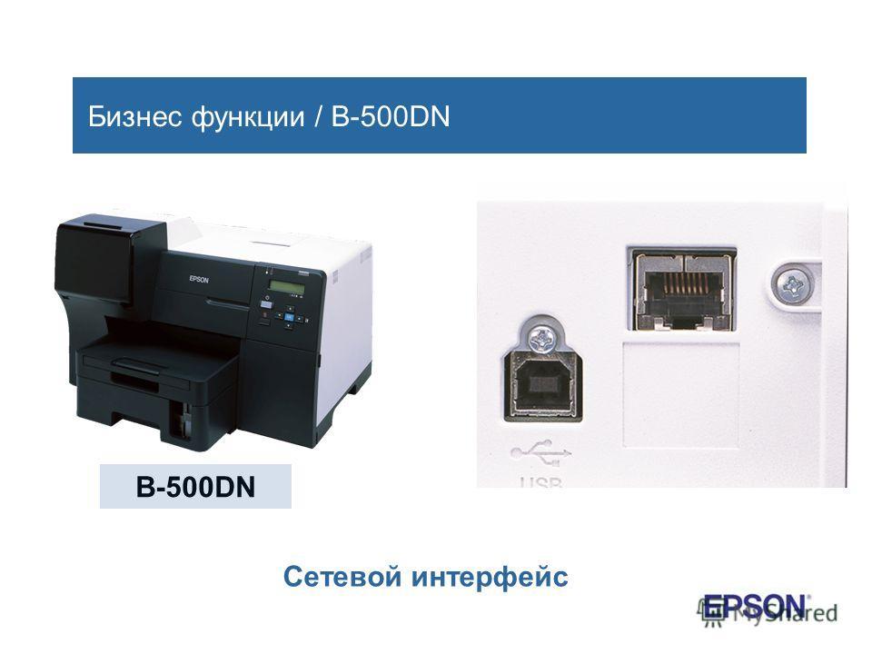 B-500DN Бизнес функции / B-500DN Сетевой интерфейс