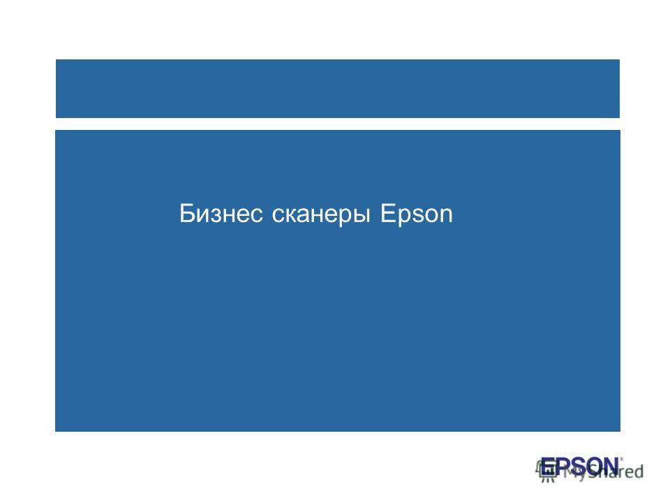 Бизнес сканеры Epson