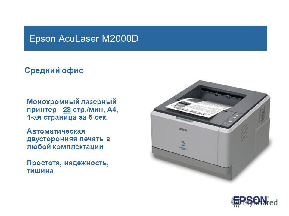 Epson AcuLaser M2000D 28 Монохромный лазерный принтер - 28 стр./мин, А4, 1-ая страница за 6 сек. Средний офис Автоматическая двусторонняя печать в любой комплектации Простота, надежность, тишина