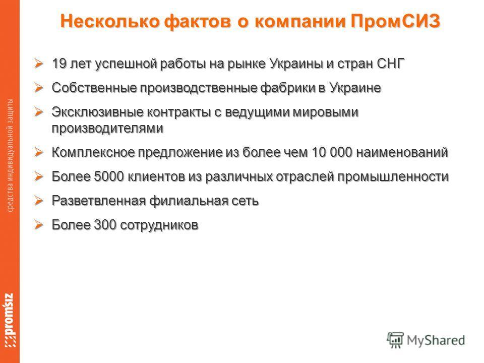 19 лет успешной работы на рынке Украины и стран СНГ 19 лет успешной работы на рынке Украины и стран СНГ Собственные производственные фабрики в Украине Собственные производственные фабрики в Украине Эксклюзивные контракты с ведущими мировыми производи