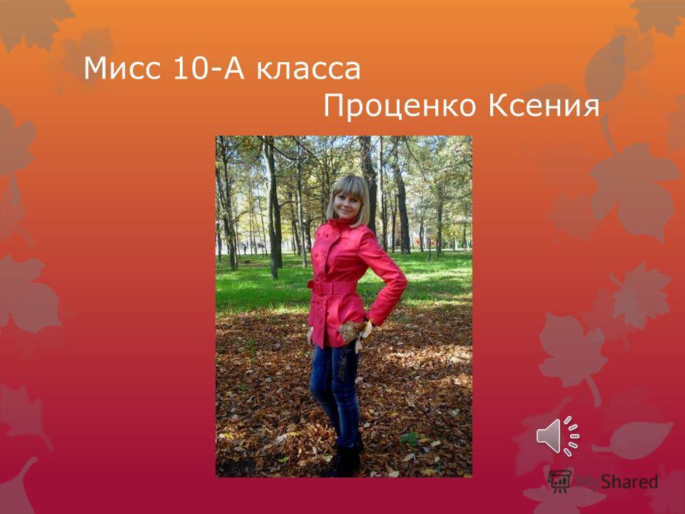 Мисс 10-А класса Проценко Ксения
