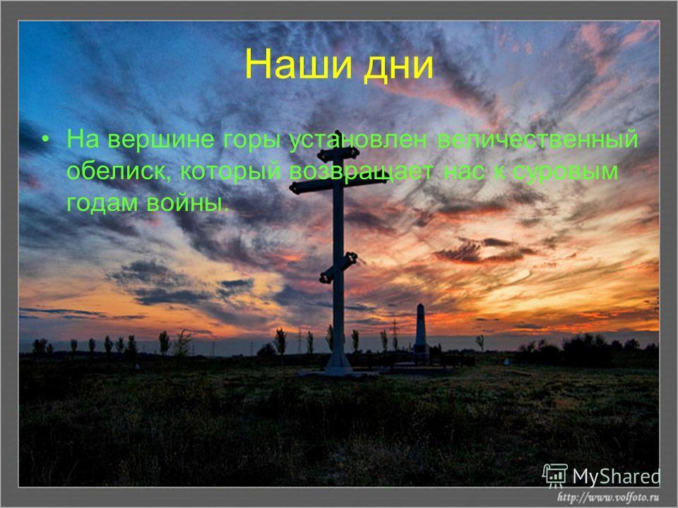 Наши дни На вершине горы установлен величественный обелиск, который возвращает нас к суровым годам войны.