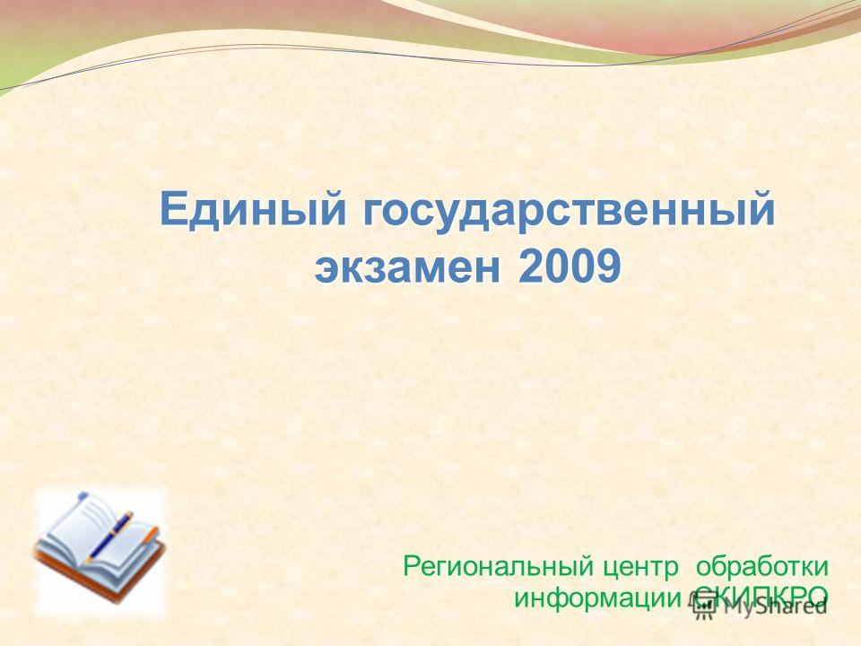 Региональный центр обработки информации СКИПКРО Единый государственный экзамен 2009