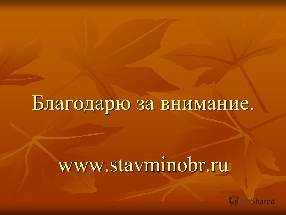 Благодарю за внимание. www.stavminobr.ru